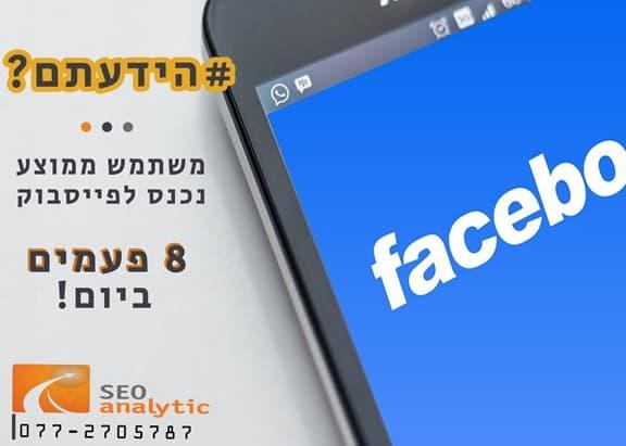 שיווק דיגיטלי בפייסבוק